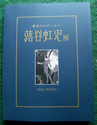 FukiyaKoji-001.jpg