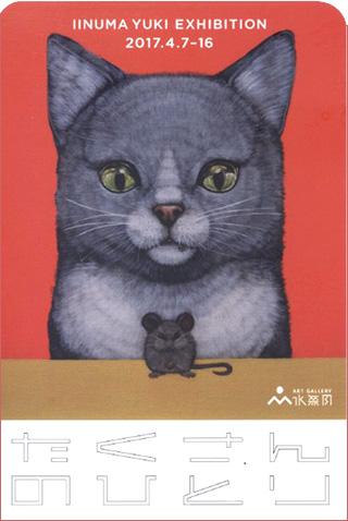 IinumaYuki-(1).jpg