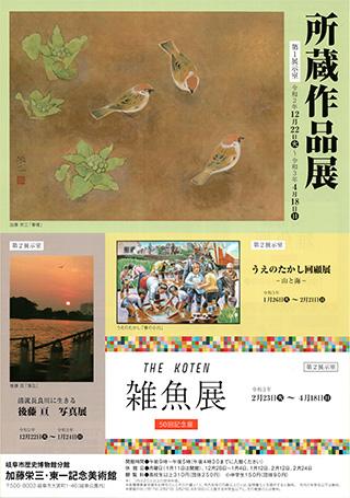 KatoEizo-Toichi-(1).jpg