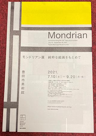 Mondrian-(1).jpg