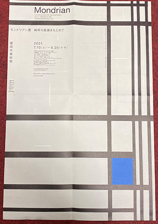 Mondrian-(2).jpg