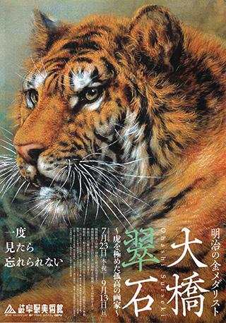 OhashiSuiseki.jpg