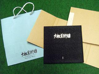 OhmatsuArt-001.jpg