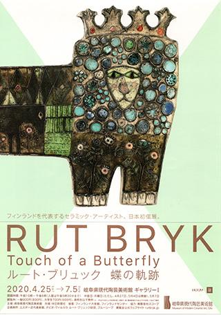 RutBryk.jpg