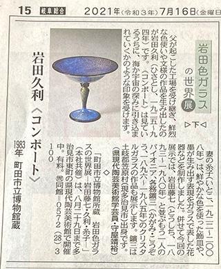 chunichi-iwata(2).jpg