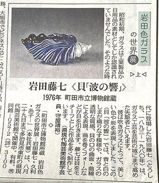 chunichi-iwata.jpg
