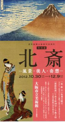 hokusai-ticket.jpg
