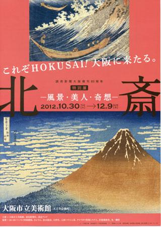 hokusai1.jpg