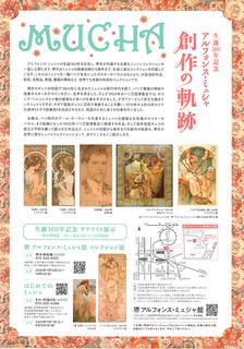 Mucha-sakai-(2).jpg