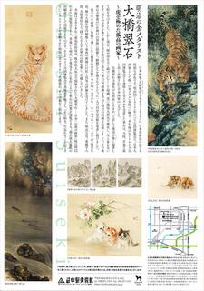 OhashiSuiseki-2.jpg