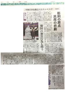chunichi2019-8-9.jpg