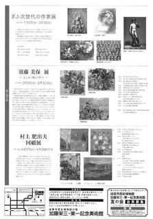 gifu-art2019-2.jpg