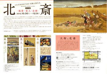 hokusai3.jpg