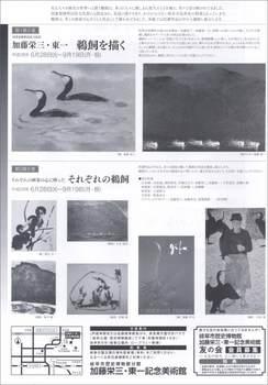 kato-museum-2.jpg
