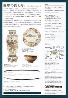 satsumanotou-(2).jpg