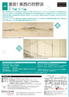 shizuoka-2020-8.jpg