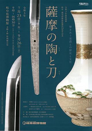 satsumanotou-(1).jpg