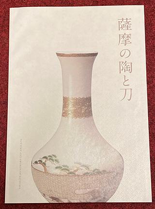 satsumanotou-(3).jpg