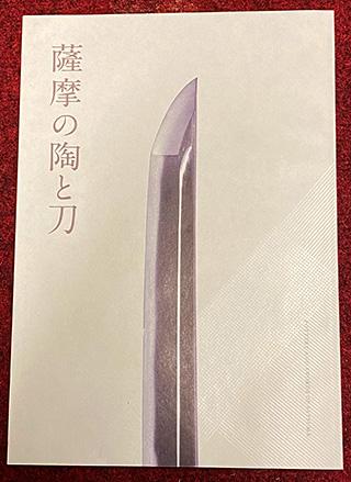 satsumanotou-(4).jpg