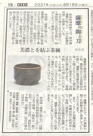 satsumanotou-c1.jpg