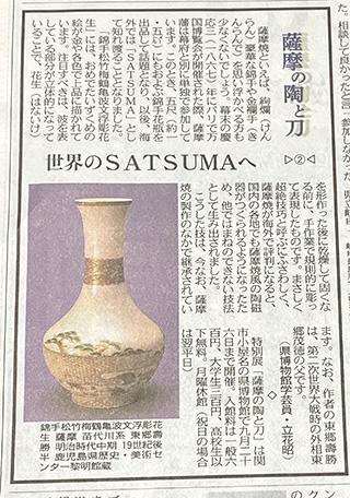 satsumanotou-c2.jpg