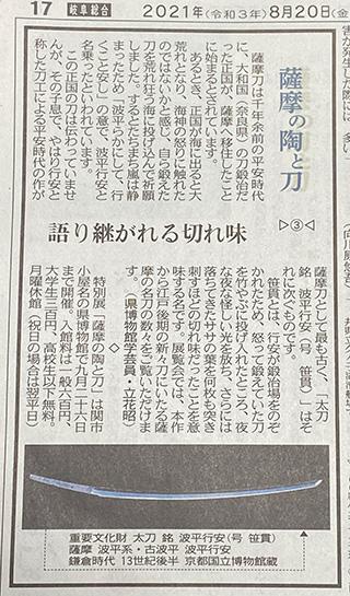 satsumanotou-c3.jpg
