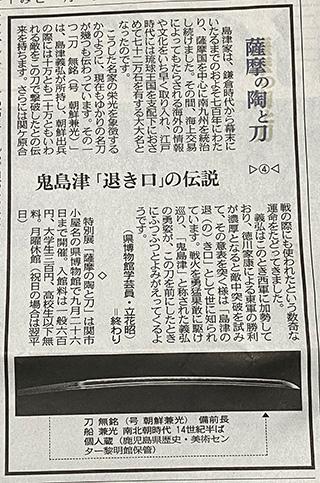satsumanotou-c4.jpg